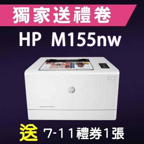 【獨家加碼送100元7-11禮券】HP Color LaserJet Pro M155nw 無線網路彩色雷射印表機 送 7-11禮券100元- 適用原廠網登錄活動