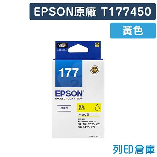 EPSON T177450 (NO.177) 原廠黃色墨水匣