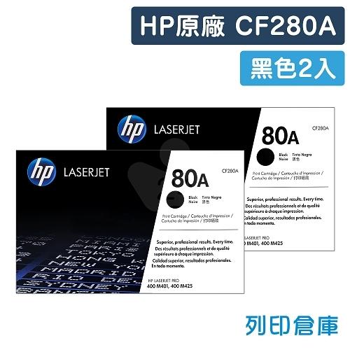 HP CF280A (80A) 原廠黑色碳粉匣超值組(2黑)