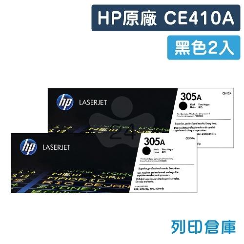 HP CE410A (305A) 原廠黑色碳粉匣超值組 (2黑)