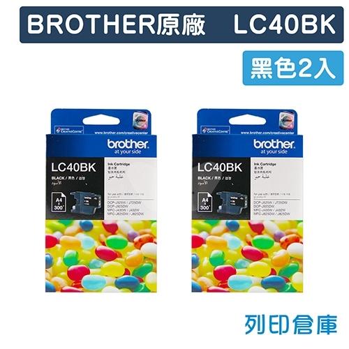 BROTHER LC40BK 原廠黑色墨水匣(2黑)