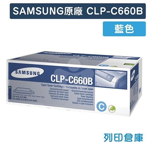 SAMSUNG CLP-C660B 原廠藍色碳粉匣