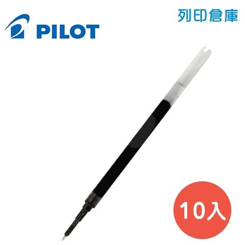 PILOT 百樂 LP3RF-12S4-B 黑色 0.4 超級果汁筆芯 10入/盒