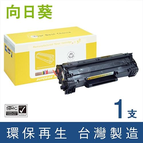 向日葵 for HP CE278A (78A) 黑色環保碳粉匣