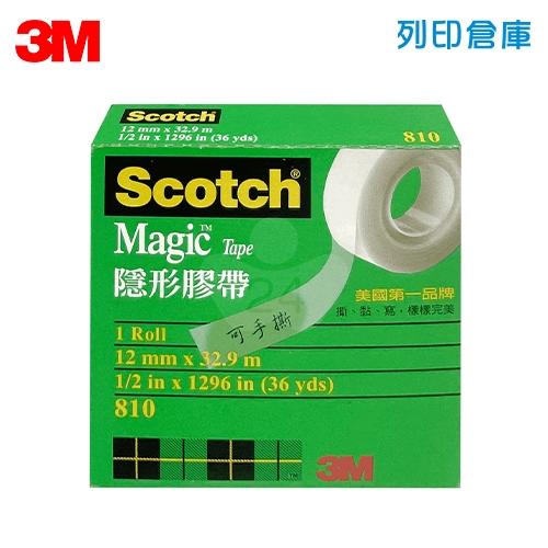 3M Scotch 810 隱形膠帶 12mm*32.9M (卷)