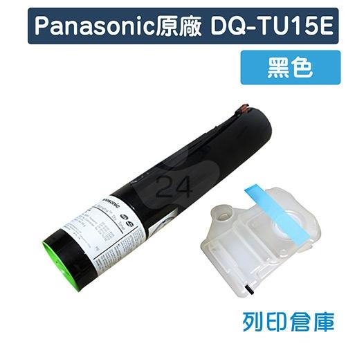 Panasonic TU-15E / DQ-TU15E 原廠黑色碳粉匣