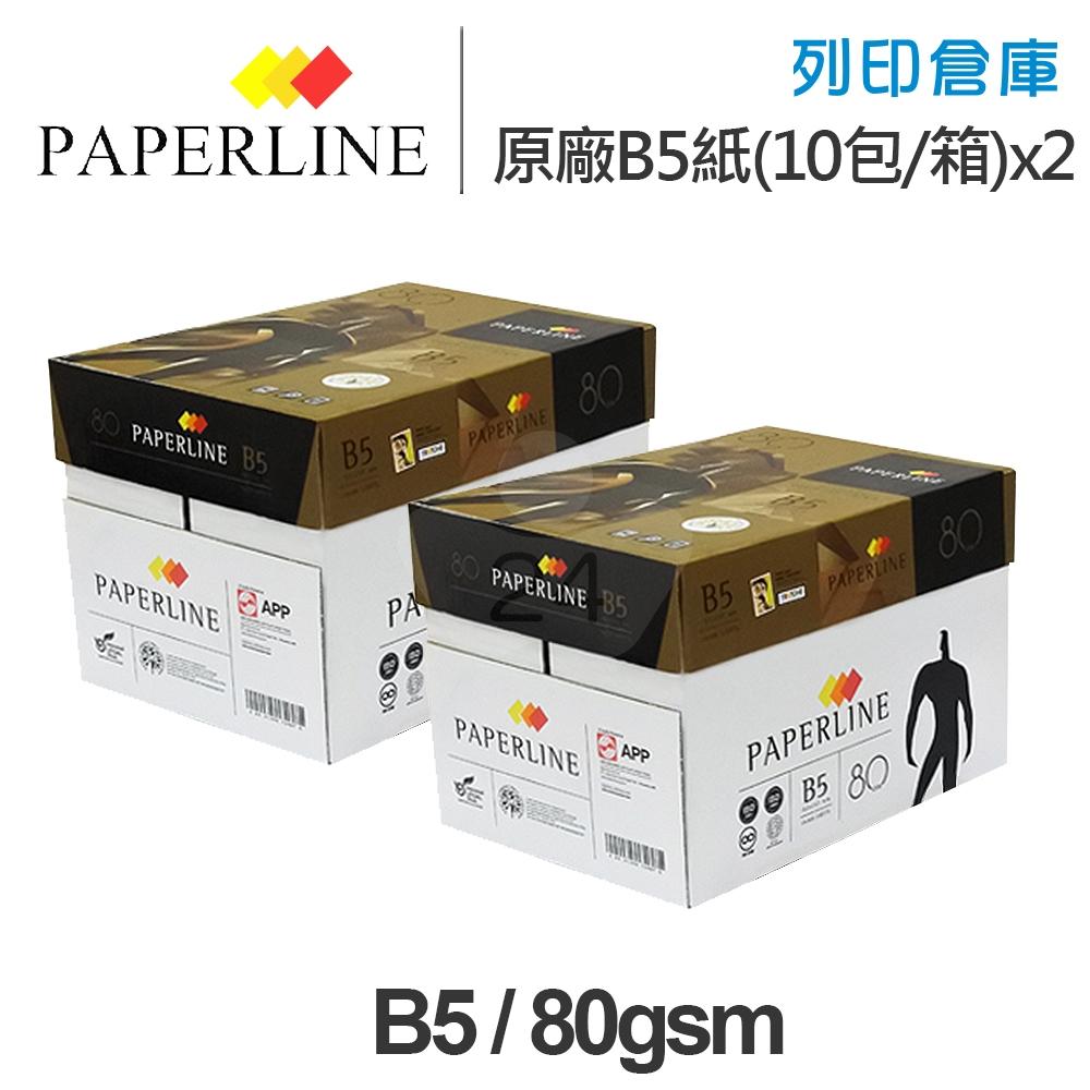 PAPERLINE 多功能影印紙 B5 80g (10包/箱)x2