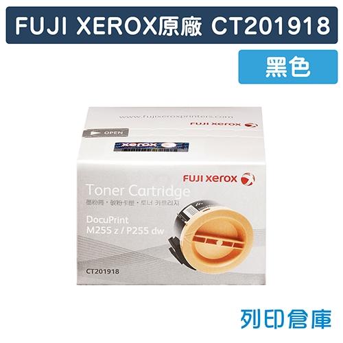 Fuji Xerox CT201918 原廠黑色碳粉匣(2.5K)