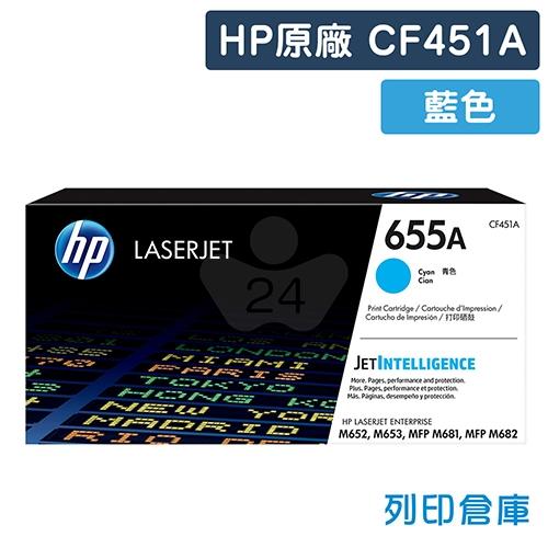 HP CF451A (655A) 原廠藍色碳粉匣