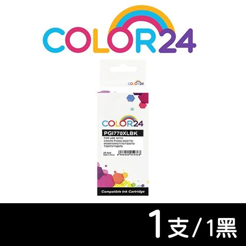 【COLOR24】for CANON PGI-770XLBK/PGI770XLBK 黑色高容量相容墨水匣
