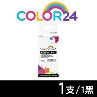【COLOR24】for CANON PGI-770XLBK 黑色高容量相容墨水匣