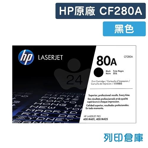 HP CF280A (80A) 原廠黑色碳粉匣