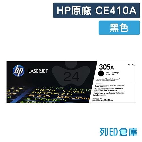 HP CE410A (305A) 原廠黑色碳粉匣