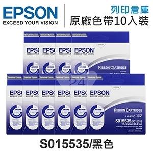 EPSON S015535 原廠黑色色帶超值組(10入) (LQ670 / LQ670C / LQ680 / LQ680C)
