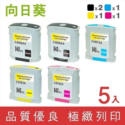 向日葵 for HP NO.940XL / 2黑3彩超值組 (C4906A ~ C4909A) 高容量環保墨水匣