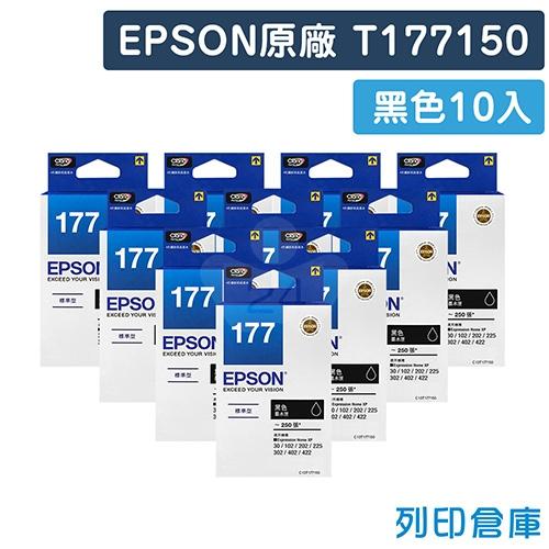 EPSON T177150 (NO.177) 原廠黑色墨水匣(10黑)