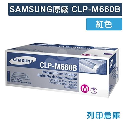SAMSUNG CLP-M660B 原廠紅色碳粉匣