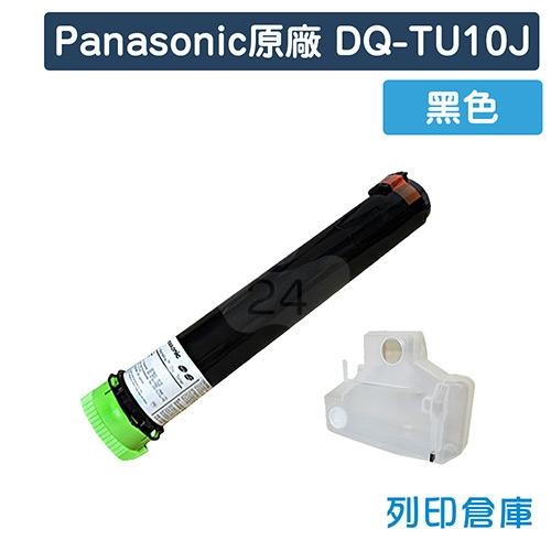 Panasonic TU-10J / DQ-TU10J 原廠黑色碳粉匣