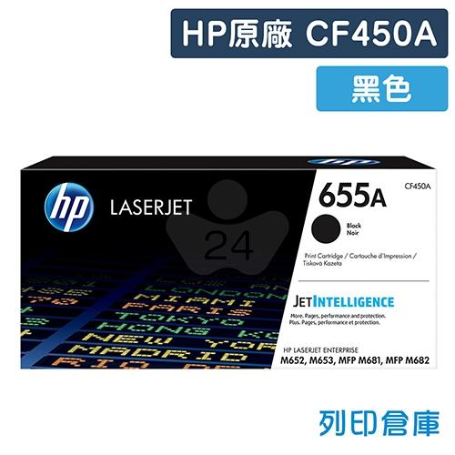 HP CF450A (655A) 原廠黑色碳粉匣