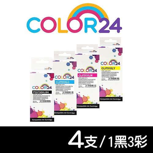 【COLOR24】for CANON PGI-750XLBK + CLI-751XLC/CLI-751XLM/CLI-751XLY 相容墨水匣超值組(1黑3彩)