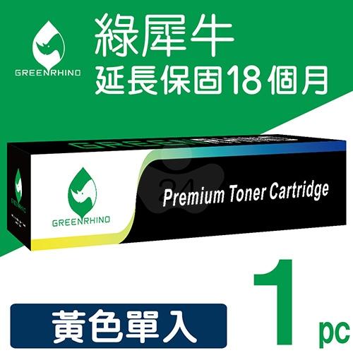 綠犀牛 for Fuji Xerox CT201373 黃色環保影印機碳粉匣