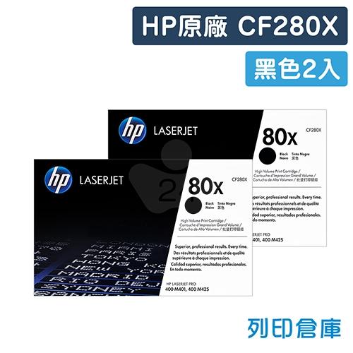 HP CF280X (80X) 原廠黑色高容量碳粉匣超值組(2黑)