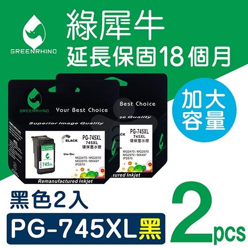 綠犀牛 for Canon PG-745XL 黑色高容量環保墨水匣 / 2黑超值組
