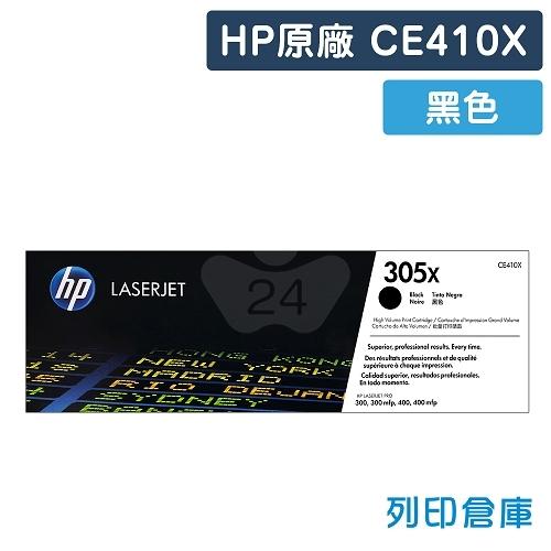 HP CE410X (305X) 原廠黑色高容量碳粉匣