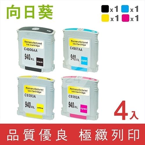 向日葵 for HP NO.940XL / 1黑3彩超值組 (C4906A ~ C4909A) 高容量環保墨水匣