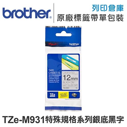 Brother TZ-M931/TZe-M931 特殊規格系列銀底黑字標籤帶(寬度12mm)
