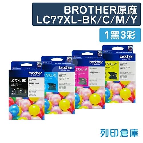 BROTHER LC77XL-BK/C/M/Y  原廠高容量墨水匣超值組(1黑3彩)