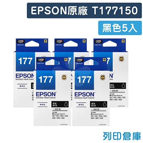 EPSON T177150 / C13T177150 (NO.177) 原廠黑色墨水匣(5黑)