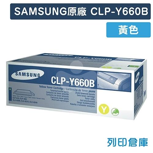 【預購商品】SAMSUNG CLP-Y660B 原廠黃色碳粉匣