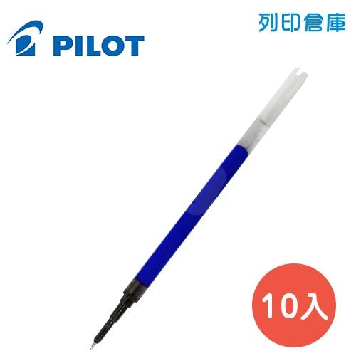 PILOT 百樂 LP3RF-12S4-L 藍色 0.4 超級果汁筆芯 10入/盒