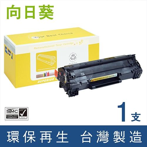 向日葵 for HP CE285A (85A) 黑色環保碳粉匣-(晟億 晟億 DCI-H-CE285A)