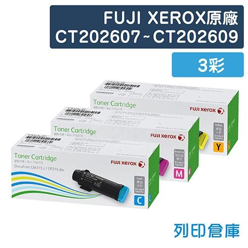Fuji Xerox DocuPrint CP315dw / CM315z (CT202607~CT202609) 原廠碳粉匣超值組 (3彩)