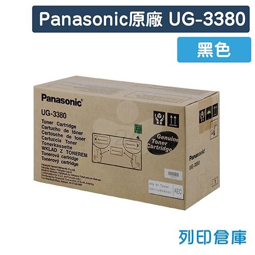 Panasonic UG-3380 原廠黑色碳粉匣