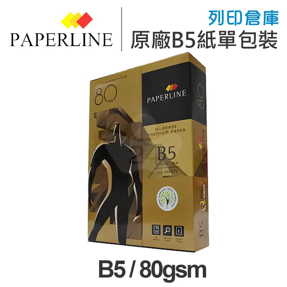 PAPERLINE 多功能影印紙 B5 80g (單包裝)
