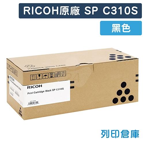 RICOH SP C310S / C242SF 原廠黑色碳粉匣