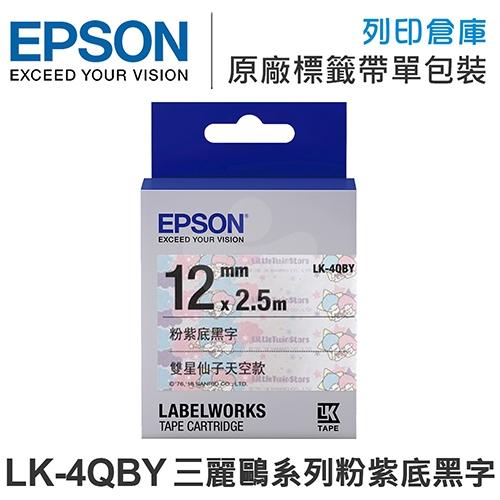 EPSON C53S654476 LK-4QBY 三麗鷗系列雙星仙子天空款標籤帶(寬度12mm)