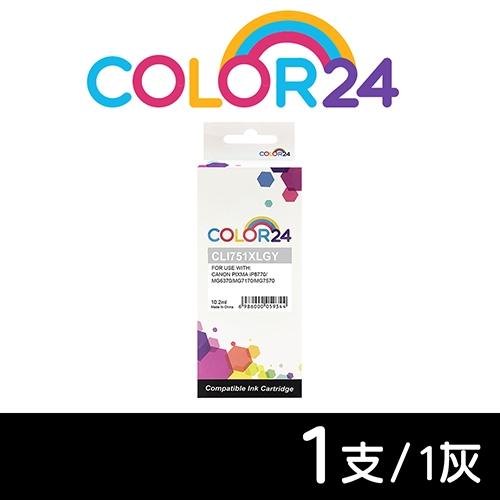 【COLOR24】for CANON CLI-751XLGY 灰色高容量相容墨水匣