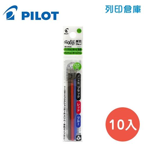 PILOT 百樂 LFBTRF-30EF3-C 黑藍紅 0.5 按鍵魔擦鋼珠筆芯 / 擦擦筆筆芯 (3入裝*10小包/中盒)