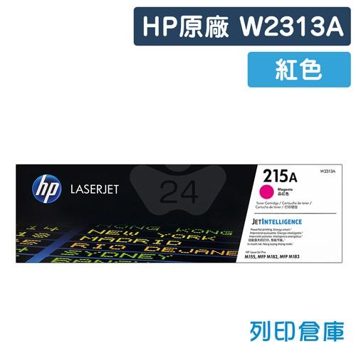HP W2313A (215A) 原廠紅色碳粉匣