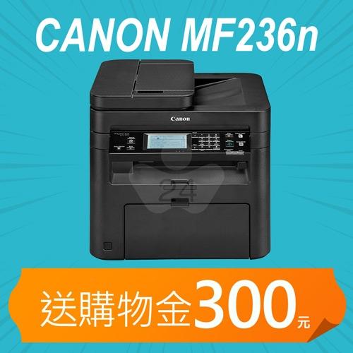 【加碼送購物金800元】Canon imageCLASS MF236n A4黑白網路雷射多功能複合機