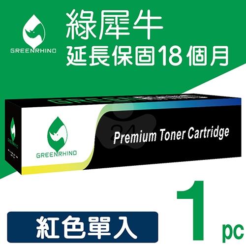 綠犀牛 for Fuji Xerox CT201372 紅色環保影印機碳粉匣