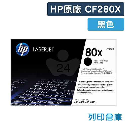 HP CF280X (80X) 原廠黑色高容量碳粉匣
