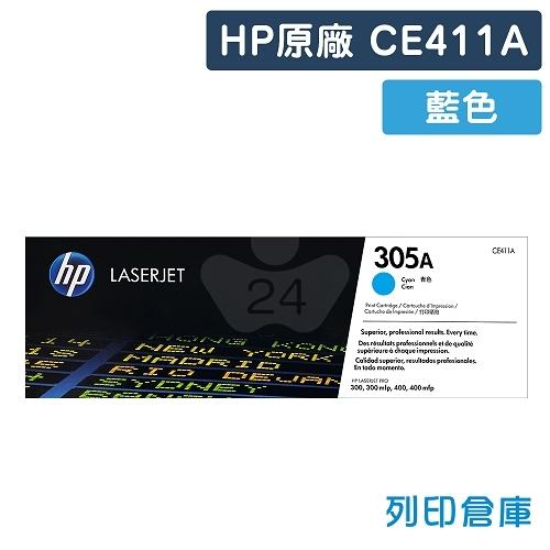 HP CE411A (305A) 原廠藍色碳粉匣