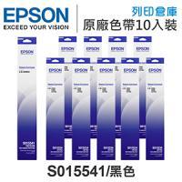 EPSON S015541 原廠黑色色帶超值組(10入) (LQ2090 / LQ2090C)