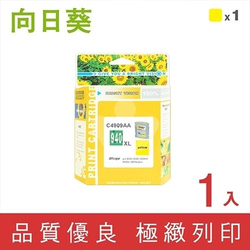 向日葵 for HP NO.940XL (C4909A) 黃色高容量環保墨水匣