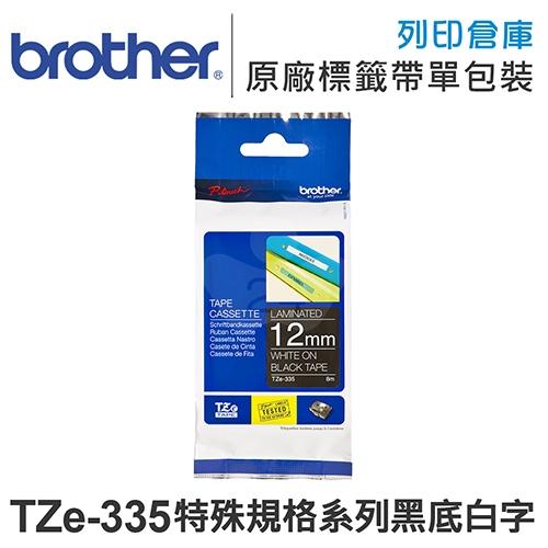 Brother TZ-335/TZe-335 特殊規格系列黑底白字標籤帶(寬度12mm)